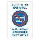 學習, 服務, 保險 - 「クレジットカード使用不可(NO CREDIT CARDS)」屋外用プレート看板・多言語表示タイプ(サイズ:W200mm×H300mm)【02P09Jul16】
