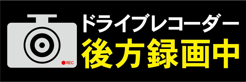 「ドライブレコーダー後方録画中」車輌用マグネットステッカー(サイズ:約W300mm×H100mm)【速達クロネコメール便対応】