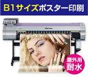 厚手光沢紙ポスター印刷1枚(B1サイズ)【データ入稿必須】