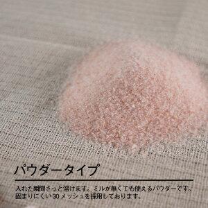 【送料無料・食用】 奇跡の岩塩 最高品質ヒマラヤ岩塩