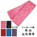 【弓道】【弓道帯】【H-211】【女性用帯】ジャガード織 舞桜 全5色