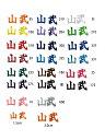 【弓道】【弓道着】【H-092】ネーム刺繍...