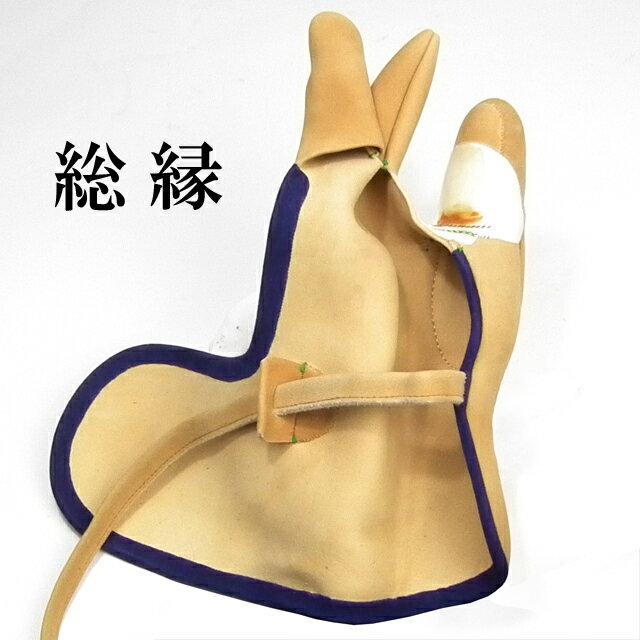 【弓道】【ゆがけ】【J-056】寛鋭堅帽子 上...の紹介画像3