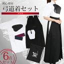 【弓道】【SS-4】【弓道 セット】女性用弓道着6点セット