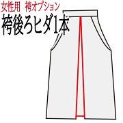 有料オプション 【女性用袴専用】後ろヒダを1本ヒダへ変更