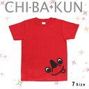【チーバくんグッズ】【L-063】チーバくんTシャツ フェイス100・120・140・160・S・M