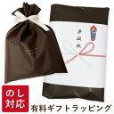 ショッピングのし対応 有料ラッピング 袋ラッピング 包装紙 各種のし対応 【wp-cha】