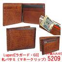 Lugard[ラガード・G3] 札バサミ (マネークリップ)小銭入れ付き 5209 男性用 メンズ ...