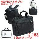 NEOPRO/ネオプロ[コミュート]3WAYブリーフ(リュック/ビジネス)2-183【送料・代引料無料】