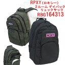 ROXY(ロキシー) 2ルーム デイパック・ リュックサック RBG164313【送料・代引料無料】02P03Dec16