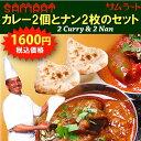 インド料理サムラートの本格インドカレー2個とナン2枚のセット(税込)