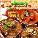 老舗インド料理店「サムラート」の11種類より自由に選べる本格インドカレー12個セット【送料無料】【税込】