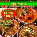 【送料無料】老舗インド料理店「サムラート」の11種類より選べる本格インドカレー3個セット【送料・税込