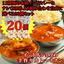 【組み合わせ自由】老舗インド料理店「サムラート」11種類より選べる本格インドカレーとナンのお好きな20個セット【送料無料】【税込】