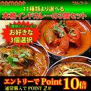 【送料無料】老舗インド料理店「サムラート」の11種類より選べる本格インドカレー3個