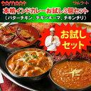 1000円ポッキリ 送料無料 「サムラート」の本格インドカレー3個のお試しセット(バターチキンカレー