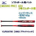 【送料無料】限定商品 MIZUNO ミズノ ソフトボール用バット ミズノプロ AX4 FRP