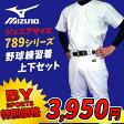 MIZUNO(ミズノ) 少年野球用練習着上下セット ユニフォームシャツ+ユニフォームパンツ 789シリーズ ジュニア用練習着 ホワイト 学生練習着 【×クロネコDM便不可×】 子供用(52FJ78901)