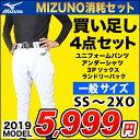 【新入部員応援】【2019年モデル】ミズノ 野球練習着福袋【...