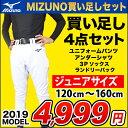 【新入部員応援】【2019年モデル】ミズノ 少年野球練習着福...