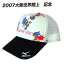 ミズノ MIZUNO キャップ 帽子 2007大阪世界陸上 記念キャップ  アジャスター付き【野球感謝祭】