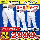【送料無料】MIZUNO(ミズノ) 少年野球用練習ユニフォームパンツ(ガチパンツ) ジュ