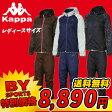 【KAPPA】カッパ レディースウインドブレーカー 上下セット女性用 《KM462WT81_KM462WP81》超特価!!【即納できます!】