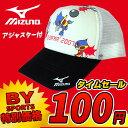 【超目玉100円】【MIZUNO】ミズノ キャップ 帽子 2007大阪世界陸上 記念キャップ  アジ