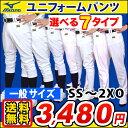 【ポイント3倍】【送料無料】MIZUNO(ミズノ) 野球用練習ユニフォームパンツ (ガチパンツ)一般用練習着 ショート ロングパンツ ストレート ショートフィット バギー (12jd6f60-12jd6f61-12jd6f62-12jd6f64-12jd6f65-12jd6f66-12jd6f67)