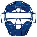 【MIZUNO】ミズノ 少年軟式用マスク ショウネンナンシキマスク 17《1DJQY12016》野球 キャッチャー用防具 ジュニア 子ども用 パステルネイビー【取り寄せ商品】(1706e)