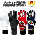 Worldpegasus ワールドペガサス バッティング手袋 天然皮革 両手用 webg850 01 ホワイト 90 ブラック 0123 ホワイト/レッド 0150 ホワイト/ネイビー 1812n25
