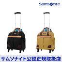 サムソナイト/Samsonite / スーツケース/ソフトスーツケース[ ミラコロ2・スピナー43cm ]【RCP】10P09Jul16