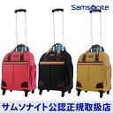 サムソナイト/Samsonite / スーツケース/ソフトスーツケース[ ミラコロ2・スピナー50cm ]【RCP】10P09Jul16