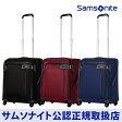 サムソナイト/Samsonite / スーツケース/ソフトスーツケース[ オプティマム ・ スピナー50 ]【RCP】10P09Jul16