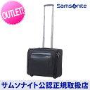 サムソナイト Samsonite / スーツケース ソフトケース ビジネスバッグ / アウトレット[ サターラ・ローリングトート ] 【RCP】10P09Jul16