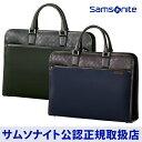 サムソナイト/Samsonite / ビジネスバッグ/ブリーフケース [ トランスユーロ・ブリーフケース(S) ] 【RCP】10P09Jul16