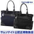 サムソナイト/Samsonite / ビジネスバッグ/トートバッグ [ アーバンライン・トート ] 【RCP】10P09Jul16