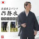 作務衣(さむえ)/久留米絣2パンツ文人作務衣(S-4L)/日本製/春夏用/大きいサイズ/男性 紳士 メンズ
