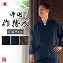 丈夫で着やすい 寺用作務衣(濃紺・黒・茶)(BIG)
