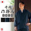 作務衣(さむえ)/丈夫で着やすい 寺用作務衣(濃紺・黒・茶)(S・M・L・LL)/日本製/男性