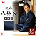 帆布作務衣 濃藍[日本製](上のみ)(S-LL)