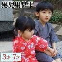 甚平(じんべい)/男の子用 しじら織甚平(グレー・クロ・シロ)(100-120cm)/子供 キッズ