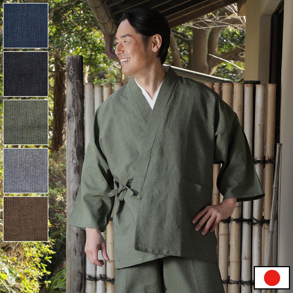 作務衣(さむえ)/和紙しじら織作務衣(濃紺・黒・グリーン・グレー・茶)(M-LL)/日本製/春夏用/男性 紳士 メンズ