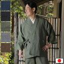【送料無料】和紙しじら織作務衣(濃紺・黒・グリーン・グレー・茶)(M-LL)