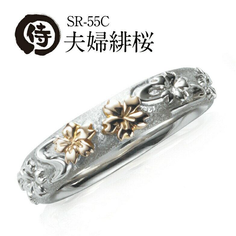 【侍丸】夫婦緋桜 プラチナ Pt 18金ピンクゴールド K18PG ペアリング レディースリング マリッジリング 結婚指輪 指輪 和風 和 様々な四季の表情を日本人ならではの美意識で優美に表現した和柄リング