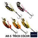 【SMITH】 スミス AR-S トラウトモデル トリックカラー 3.5g エーアール スピナー ルアー フィッシングツール アウトドア 0601楽天カード分割