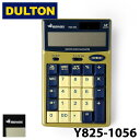 【DULTON】 ダルトン Y825-1056 ボノックス カリキュレーター カルキュレーター BONOX CALCULATOR BEIGE 電卓 計算機 レトロ インテリア ソーラー 電池 ハイブリット Y825-1056BK Y825-1056BE 0601 楽天カード分割