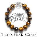 【サムライクラフト】タイガーアイ×K18ゴールド 数珠ブレスレット 水晶 天然石 パワーストーン ヌメ革 経年変化 ベジタブルタンニンな…