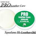 WHITE BEAR PRO Leather Care ホワイトベアー スクワラン ハイレザーオイル オイル メンテナンス クリーナー 0601楽天カード分割