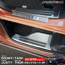 ルーミー タンク スカッフプレート 4P 滑り止め付き / パーツ カスタム ドレスアップ ガーニッシュ 内装 サイドシル / TOYOTA ROOMY TANK 専用設計